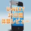 thumbnail_u-next_review