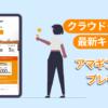 【2021年最新】クラウドクレジットキャンペーン情報【ソーシャルレンディング】