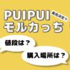 「PUIPUIモルカっち」が10月9日発売予定!値段は?どこで購入できるの?